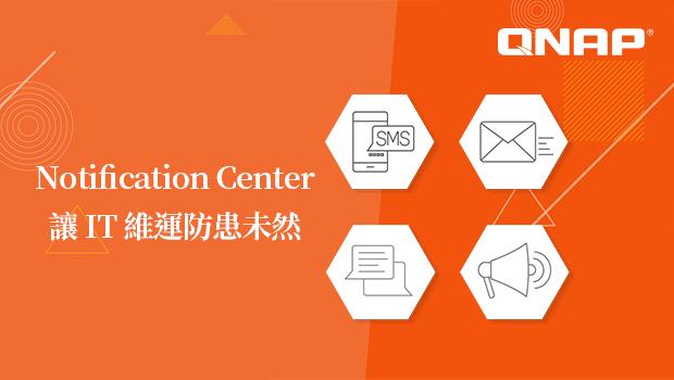 NAS 狀態即時通,全新 Notification Center 讓 IT 維運防患未然 – QTS 4.3.5 應用專刊