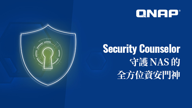 Security Counselor:守護 NAS 的全方位資安門神 – QTS 4.3.5 應用專刊