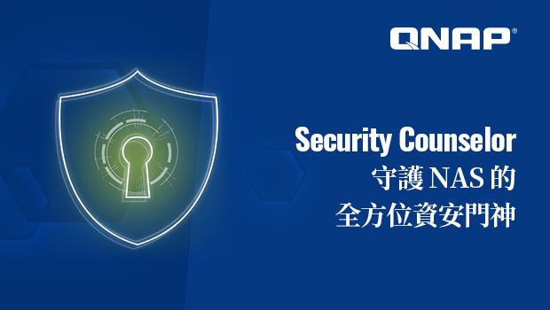 Security Counselor:守護 NAS 的全方位資安門神 – QTS 4.3.5 應用專刊