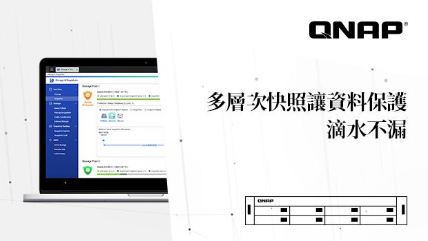 多層次快照讓資料保護滴水不漏 – QTS 4.3.5 應用專刊