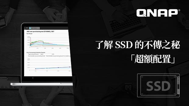 了解 SSD 的不傳之秘「超額配置」 – QTS 4.3.5 應用專刊