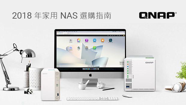 2018 年 QNAP 家用 NAS 選購指南:TS-251B 多媒體功能齊全,TS-332X 高速 10GbE 網路